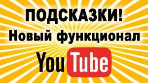 Подсказки YouTube