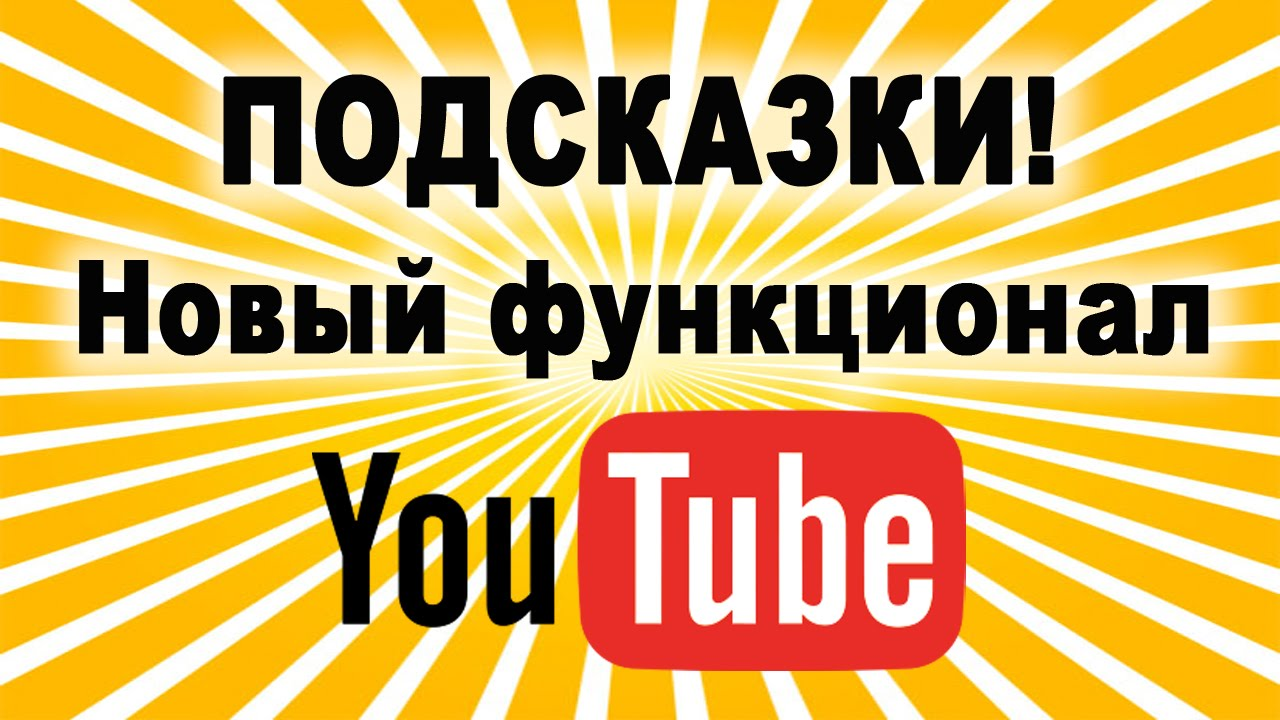 Подсказки YouTube